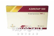 Азиклар 500 табл. в/плiвк. обол. 500 мг №10