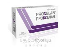 Прокселан супп 2г №10 от простатита