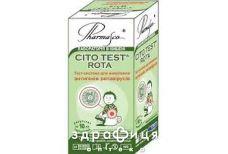 Тест cito test rota д/опред антигена ротавирусной инф