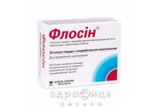 Флосiн капс. тверд. з модиф. вивiльн. 0,4 мг №30