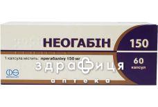 Неогабiн 150 капс 150мг №60 (10х6)  таблетки від епілепсії