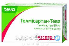 Телмiсартан-тева таб 80мг №28 - таблетки від підвищеного тиску (гіпертонії)