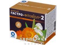 Фiточай гастро-фітовіол №2 1.5г ф/п №20