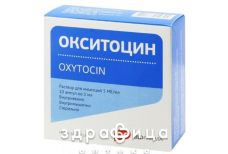 Окситоцин р-р д/ин 5ме/мл 1мл №10