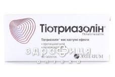 Тиотриазолин таб 200мг №90
