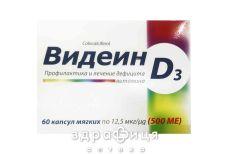 Відеїн капс м'які 12,5мкг (500мо) №60