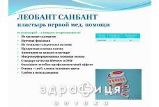 Пластырь мед leobant sun bant 19ммх72мм №10