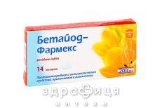 Бетайод-Фармекс супп 200мг №14 - антисептик