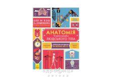 Книга крутезна інфографіка анатомія (укр)