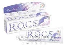 Зубная паста Rocs (Рокс) медикал минералс сенсетив гель 45г