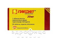 Паксил таб п/о 20мг №28 таблетки для памяти