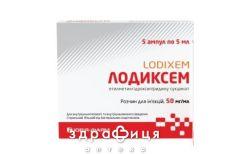 Лодиксем р-н 50мг/мл 5мл №5 таблетки для пам'яті