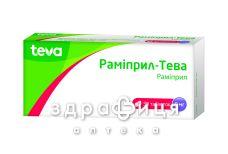 Раміприл-тева таб 5мг №30 - таблетки від підвищеного тиску (гіпертонії)