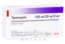 Триномия капс 100мг/20мг/5мг №28 противотромбозные
