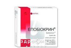 Епобiокрин р-н д/iн 2000мо шприц №5