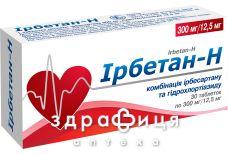 Iрбетан-н таб 300мг/12.5мг №30 (10х3)  - таблетки від підвищеного тиску (гіпертонії)