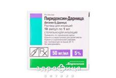 Пiридоксин-дарниця (вiтамiн в6-дарниця) р-н д/iн 5% 1мл №10