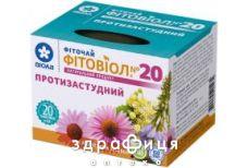 Фиточай фитовиол №20 противопростудный 1,5г №20