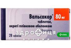 Вальсакор таб в/о 80мг №28 - таблетки від підвищеного тиску (гіпертонії)