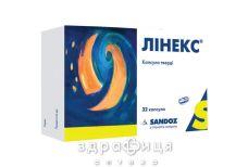 Лiнекс капс №32 ліки для кишечника