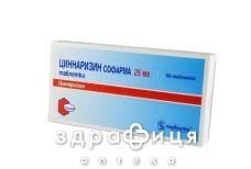 Циннаризин софарма таб 25мг №50 таблетки для пам'яті