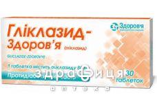 Глiклазид-здоров'я таб 80мг №30