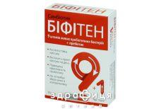 Бифитен капс №10 от дисбактериоза