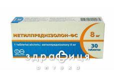 Метилпреднiзолон-фс таб 8мг №30