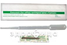Комплект д/заб капил крови (пипет тран со скар) гранум 1мл