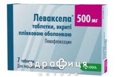 Леваксела таб п/о 500мг №7
