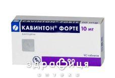 Кавiнтон форте таб 10мг №90 таблетки для пам'яті