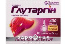 Глутаргiн конц д/iнф 40% 5мл №10 гепатопротектори для печінки