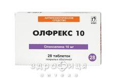 Олфрекс таб в/о 10мг №28 заспокійливі таблетки