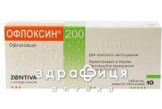 Офлоксин 200 таб п/о 200мг №10