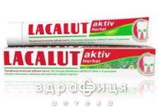 Зубная паста Лакалут актив гербал 75мл