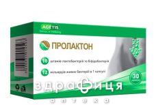 Пролактон капс №30 от дисбактериоза