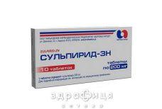 Сульпiрид-зн таб 200мг №10 заспокійливі таблетки