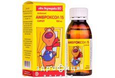 АМБРОКСОЛ 15, сироп 15 мг/5мл фл. 100 мл від сухого кашлю