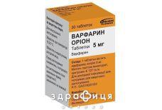 Варфарин орион таб 5мг №30