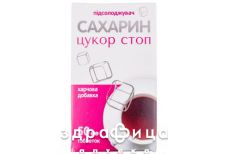 Сахарин сахар стоп таб №50