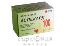 Аспекард табл. 100 мг блiстер №120