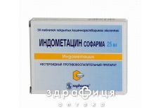 Iндометацин софарма табл. в/о кишково-розч. 25 мг №30