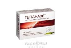 Гепаназе капс 290мг №30 препараты для печени и желчного пузыря