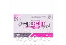 Эпигалин брест капс №30