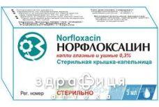 Норфлоксацин кап глаз/уш 0.3% 5мл