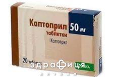 Каптоприл таб 50мг №20 - таблетки від підвищеного тиску (гіпертонії)