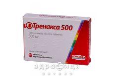 Тренакса 500 таб п/о 500мг №12