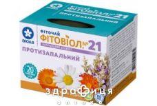Фиточай фитовиол №21 п/воспалит 1.5г ф/п №20