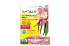 Биокон натурал уход помада гиг орхидея/ваниль 4,6г 440049