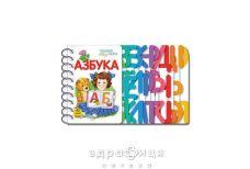 Книга перши шаги азбука ник (рос)